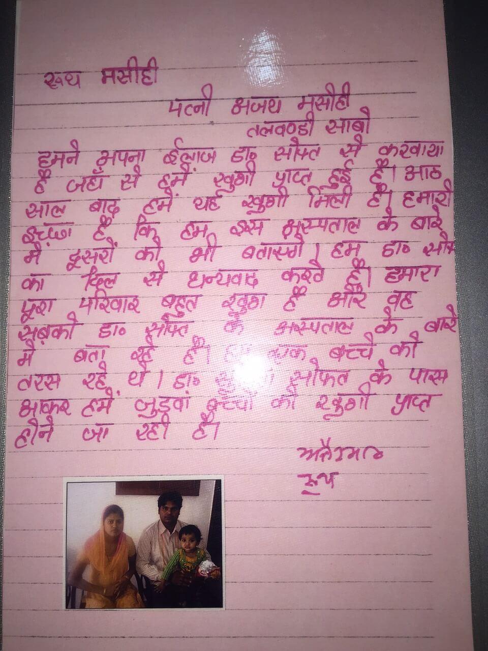 Ajay-Masihi-Ruth-Masihi