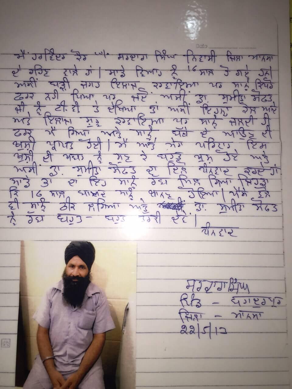Sardara-Singh-Harwinder-Kaur