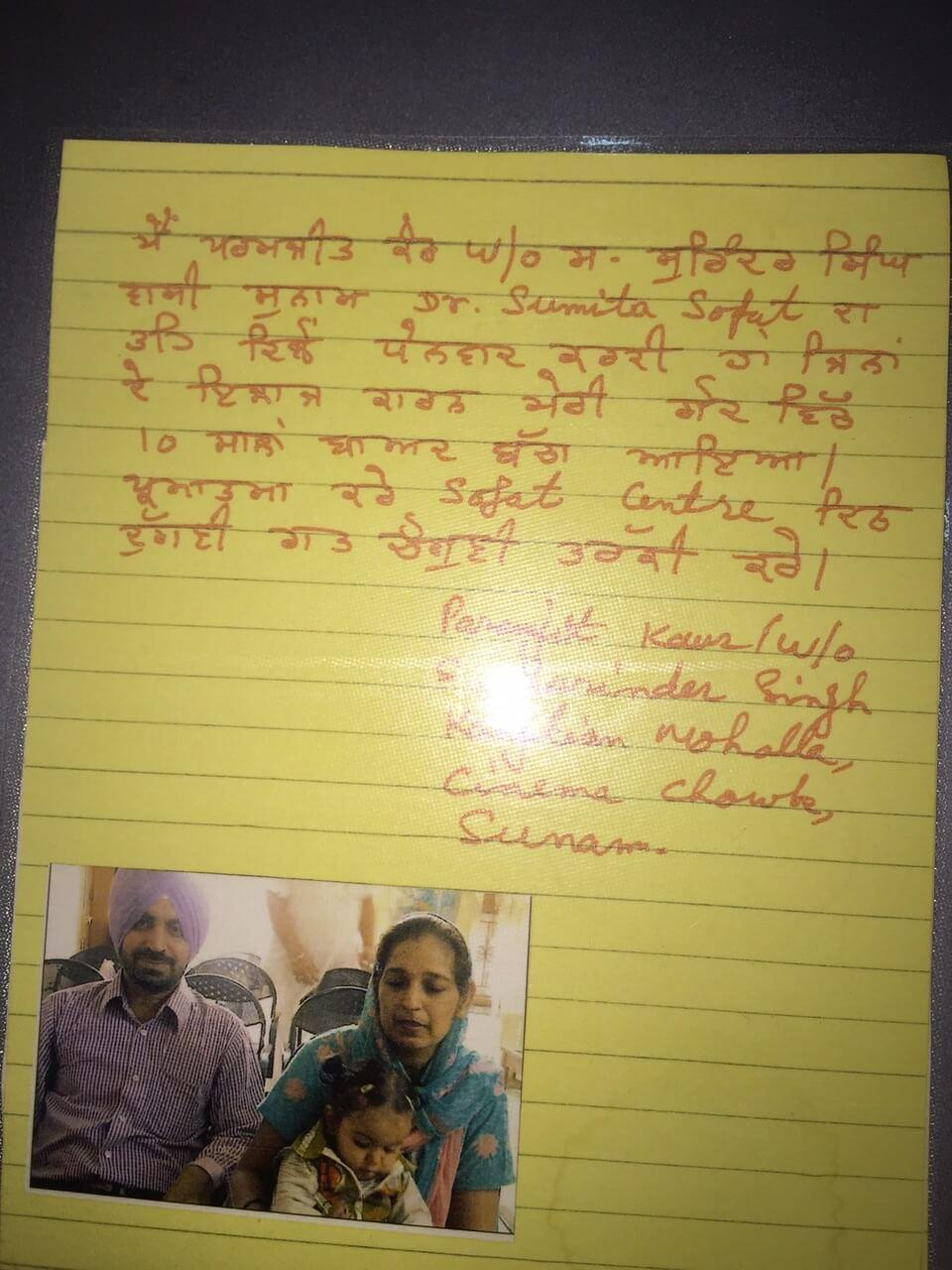 Surinder-Singh-Paramjit-Kaur