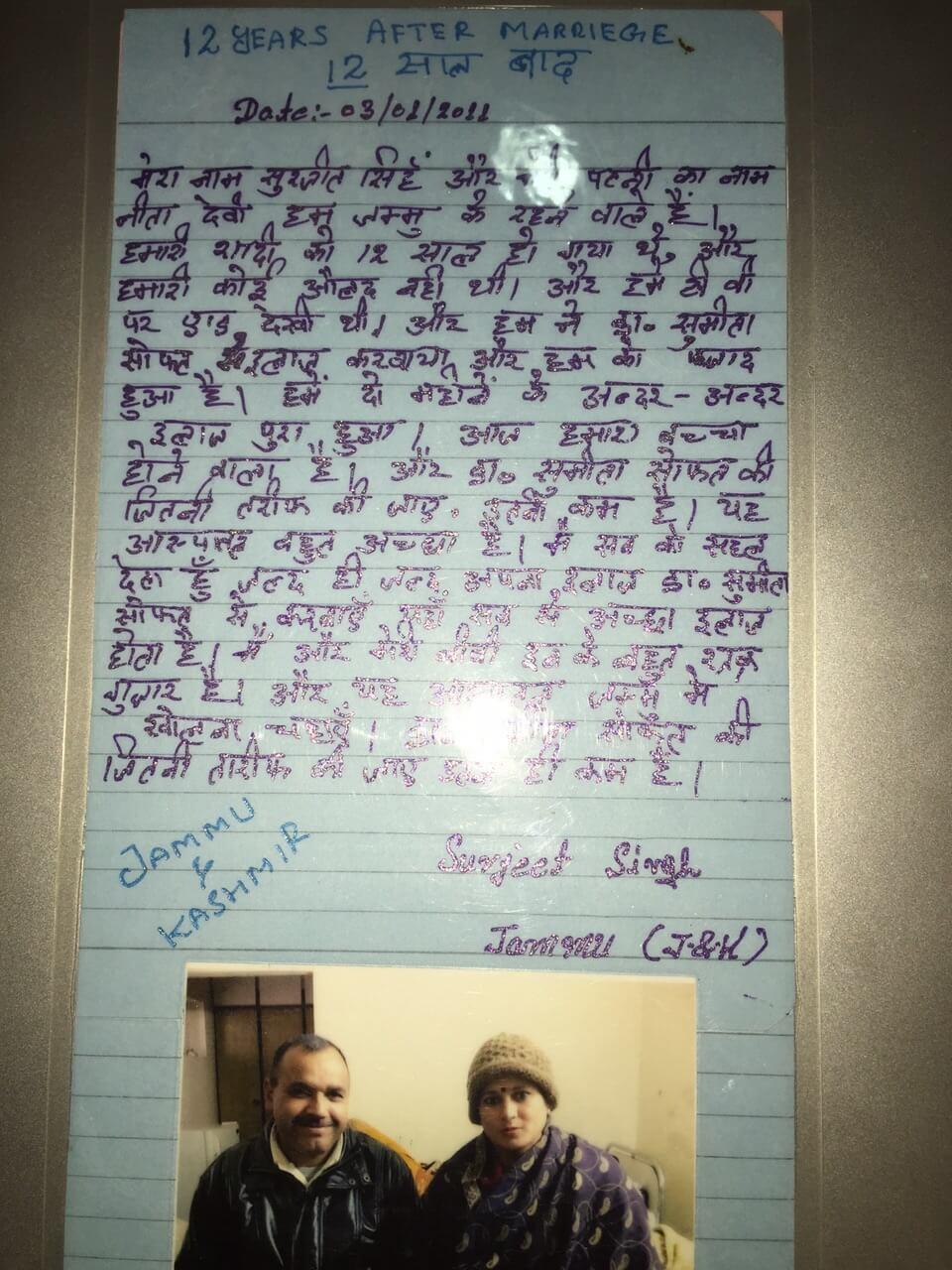 Surjit-Singh-Neeta-Devi