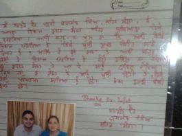 Navpreet Kaur & Jasmail Singh