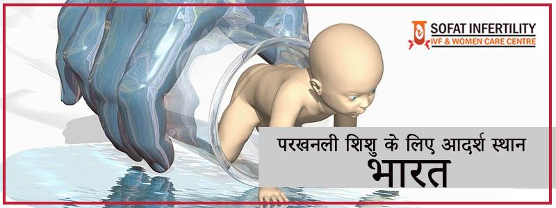 परखनली शिशु के लिए आदर्श स्थान India