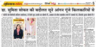 Ludhiana-Savera-Ludhiana-page-5