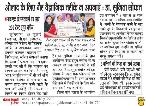 डॉ. सुमिता सोफत ने किया बेबी शो का आय़ोजन और कहा इलाज के लिए गैर वैज्ञानिक तरीके न अपनाये