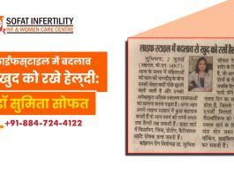 news sofatinfertility 3 June