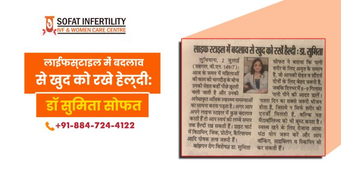 news sofatinfertility 3 June