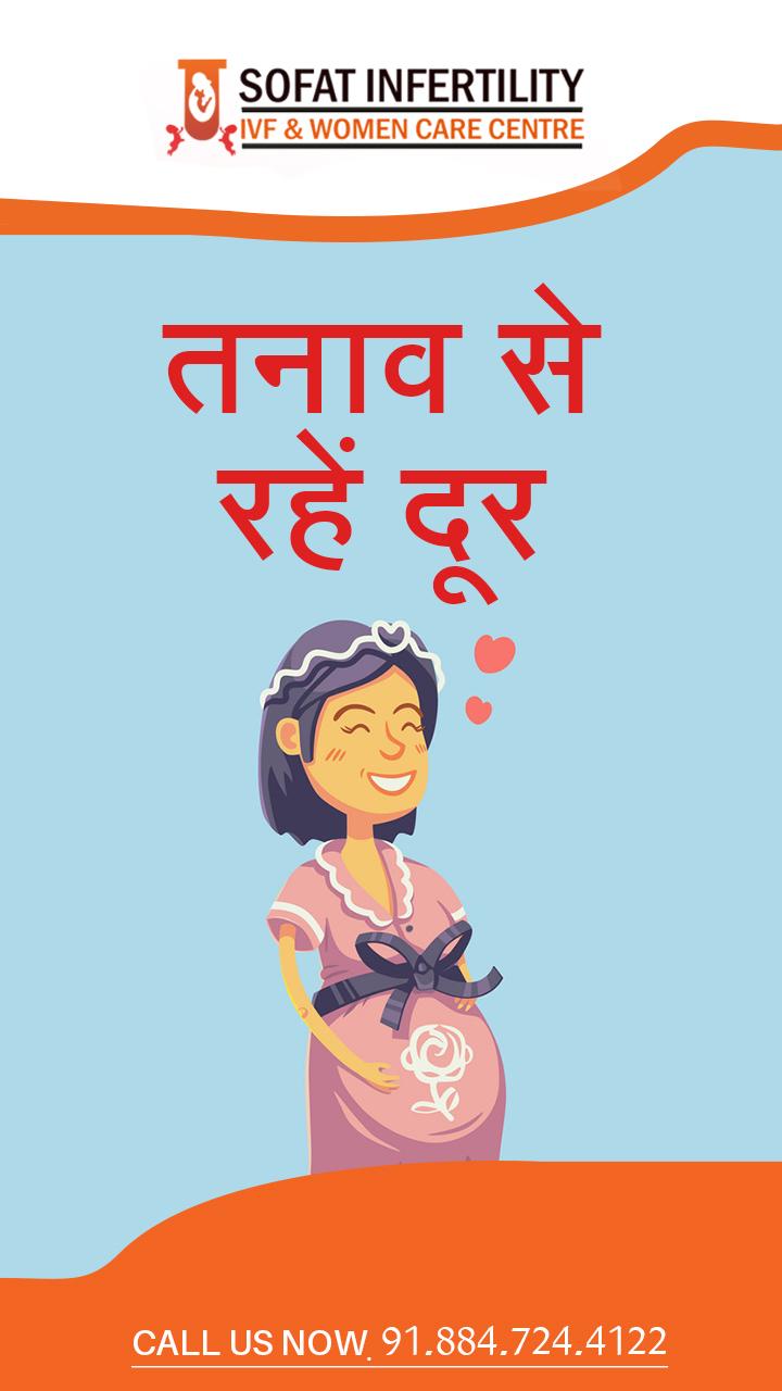 प्रेगनेंसी के चलते तनाव से दूर रहें - Dr Sumita Sofat Hospital