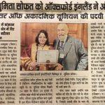 डॉ.सुमिता सोफत को ऑक्सफोर्ड इंग्लैंड ने दी ऑनररी प्रोफेसर ऑफ अकेडेमिक यूनियन की पदवी (1)
