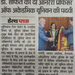 डॉ.सुमिता सोफत को ऑक्सफोर्ड इंग्लैंड ने दी ऑनररी प्रोफेसर ऑफ अकेडेमिक यूनियन की पदवी (2)