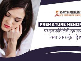 Premature Menopause पर इनफर्टिलिटी दवाइयों का क्या असर होता है