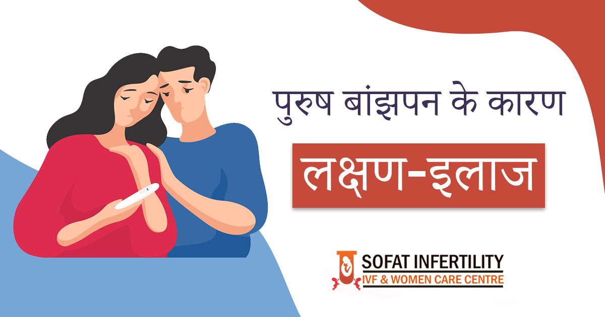 पुरुष बांझपन के कारण, लक्षण, इलाज हिंदी में