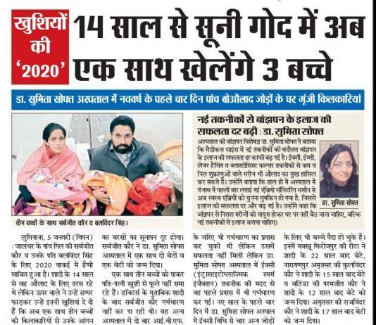 14 साल बाद इक्सी (ICSI) तकनीक से एक साथ दिए 3 बच्चो को जन्म: डॉ. सुमिता सोफत