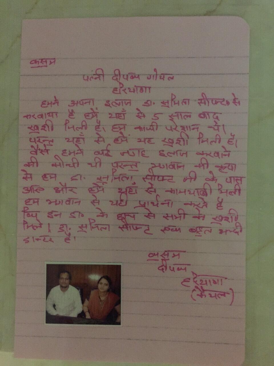 Deepak-Goyal-Kasam