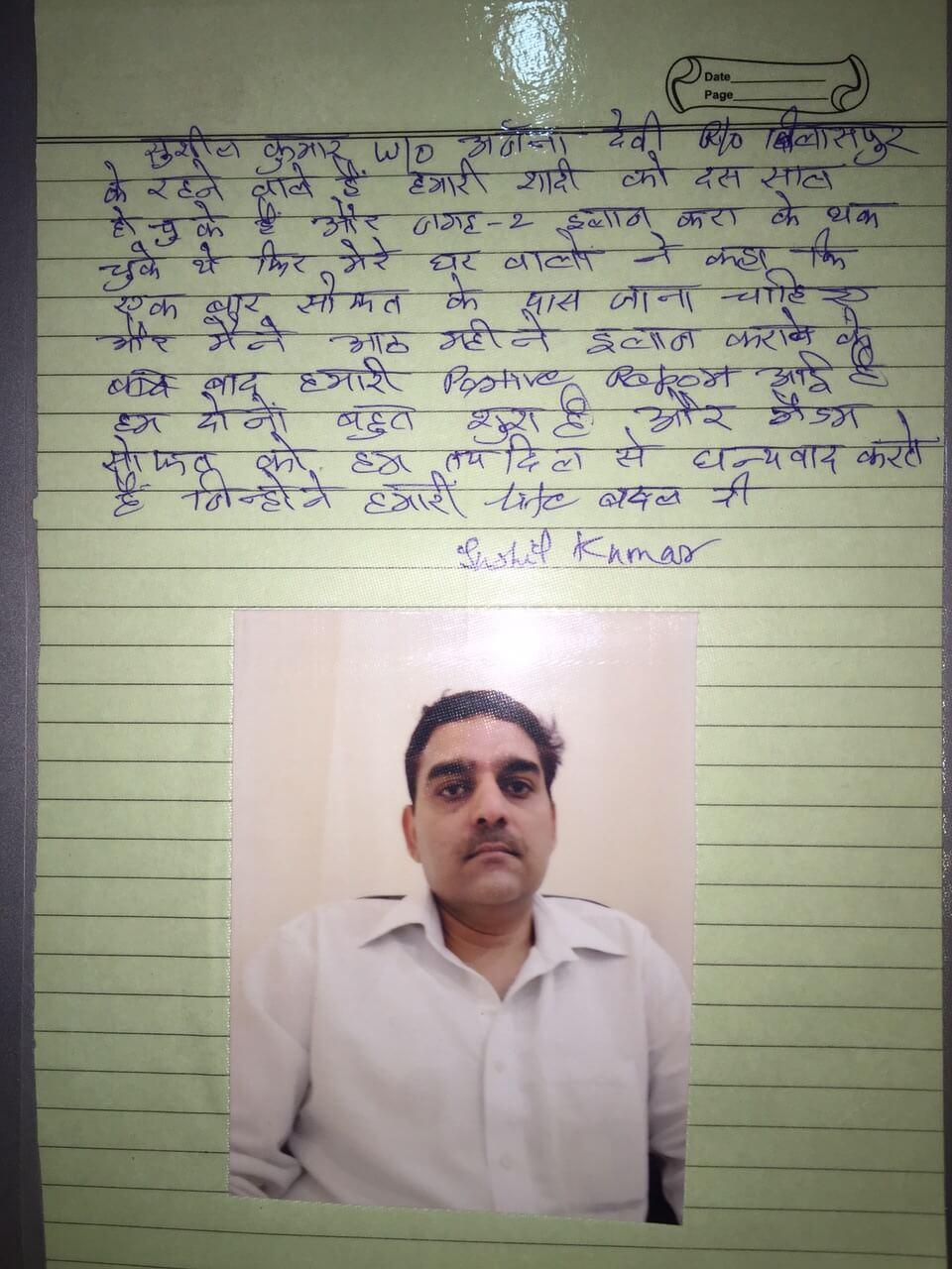 Sushil-Kumar-Arjana-Devi